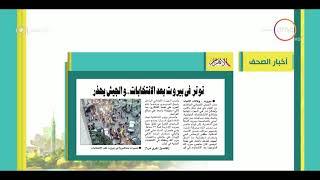 8 الصبح - صحافة اليوم | أهم و آخر أخبار الصحف المصرية اليوم بتاريخ 9 - 5 - 2018