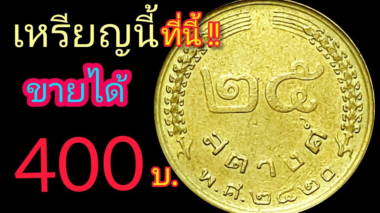 ดูด่วน !!เหรียญ25สตางค์ พ.ศ.2520 ราคา400บาท
