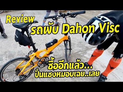 Dahon Visc Evo Review รีวิว รถพับ Dahon จักรยานพับ 25,900 บาท แซงเสือหมอบเฉย..เลย คนปั่นแรงจริงๆครับ