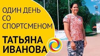 «Один день со спортсменом: Татьяна Иванова»