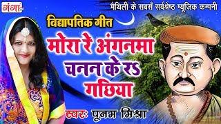 मैथिली विद्यापतिक गीत -- मोरा रे अंगनमा चनन के रS गछिया -- Poonam Mishra Vidhyapatik Geet 2019