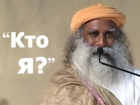 Кто я? — Садхгуру