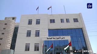 ارادة ملكية بالموافقة على قانوني الموازنة وترقب لاعلان موعد دعم الخبز - (2/2/2020)