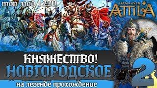 Новгородское Княжество - Республика! Прохождение на Легенде #2 Total War Attila PG 1220 Топ Мод