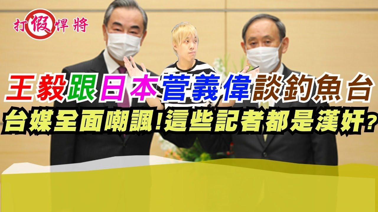 王毅跟日本菅義偉談釣魚台問題 台媒卻看衰?記者都是漢奸? 寒國人