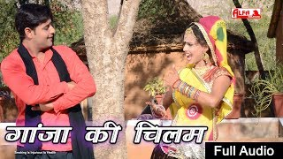 गांजा की चिलम Rajasthani Song | Marwadi Holi Song | Alfa Music & Films