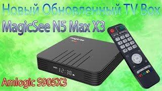 Обновлённый TV Box Magicsee N5 MAX X3 на процессоре Amlogic S905X3 Unboxing