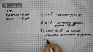 Упражнение 310. Математика 5 класс Виленкин Н.Я.