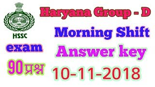 Haryana | hssc group d morning shift answer key | all question paper