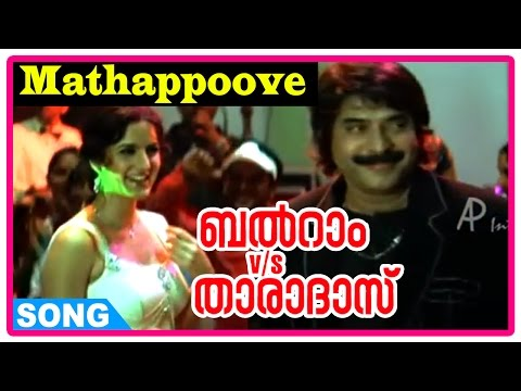 Balram Vs Tharadas Movie Songs | Mathappoove Song | Mammootty | Katrina Kaif | Rimi Tomy | Afsal