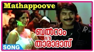 Balram Vs Tharadas Movie Songs | Mathappoove Song | Mammootty | Katrina Kaif | Rimi Tomy | Afsal