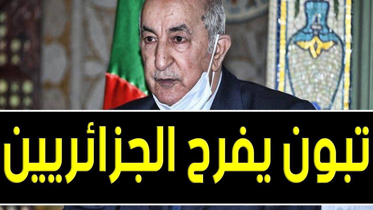 عـاااجل وردنـا الأن .. الرئيس عبد المجيد تبون يُفـاجئ الشعب الجزائري اليوم بـ خطاباً جديداً مُفـرحاً