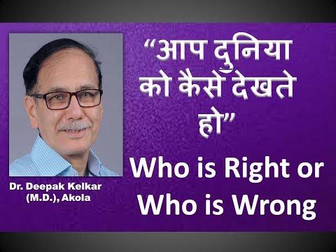 who-is-right/who-is-wrong-dr-kelkar-sexologist-psychiatrist-mental-illness-depression-hypnotherapist