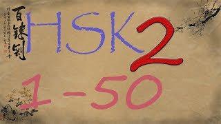 HSK 2 уровень. Изучаем слова.1-50
