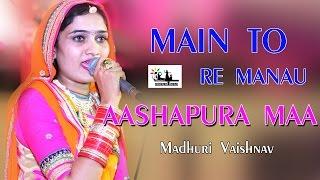 Madhuri Vaishanv Bhajan 2017 | 'Mein Toh Manau Mhari' | Ashapura Mataji Bhajan | Rajasthani Songs
