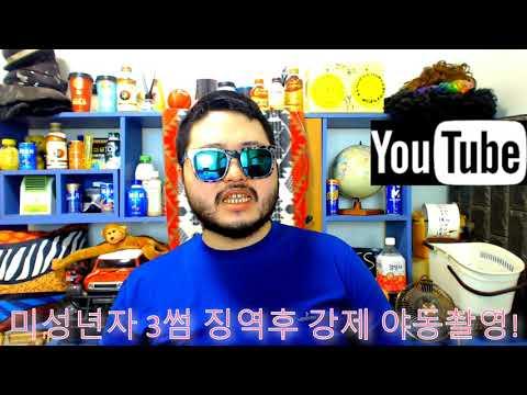 미성년자 쓰리썸 징역후 강제 야동촬영! 방송인이디스