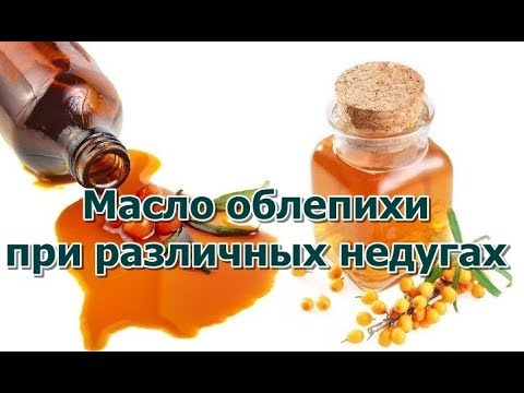 Масло облепихи при различных недугах | фосфолипиды | филлохинон | токоферол | облепихи | облепиха | здоровье | масло | авм