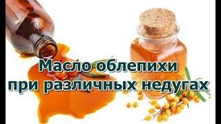 Масло облепихи при различных недугах