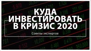 Куда инвестировать в кризис 2020 года? Советы экспертов
