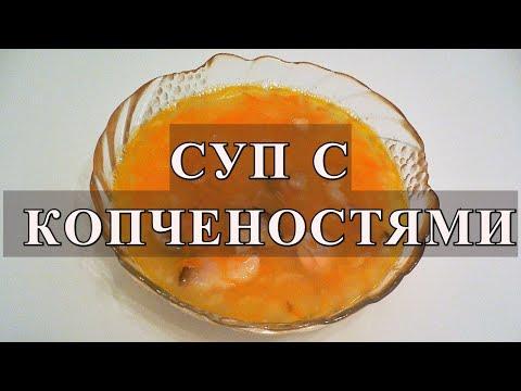 Гороховый суп с копченостями - классический рецепт пошагово