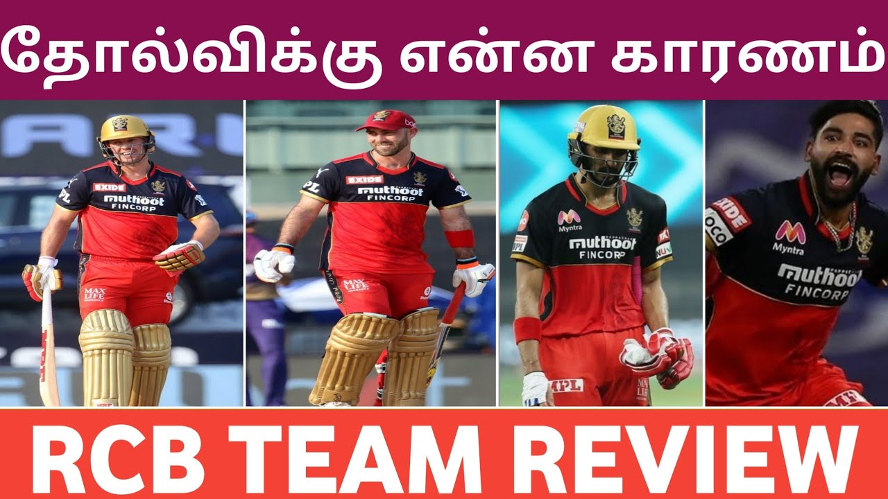 2021 ipl RCB team review || in tamil || #Never_Give_Up