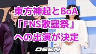 東方神起とBoAが「FNS歌謡祭」への出演が決定【kaigai1001】 https://yo...