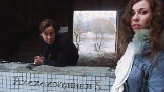 аХаХаХотники- Полтергейст (5 серия)