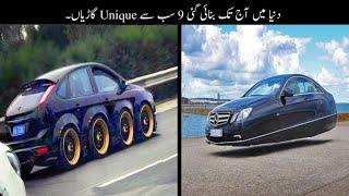 9 Most Unusual Cars In The World   دنیا میں بنائی جانے والی انوکھی گاڑیاں   Haider Tv