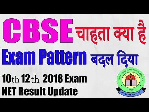 10th 12th Exam Pattern 2018 change | Scholarship  For Girl | NET Result, November Education News
