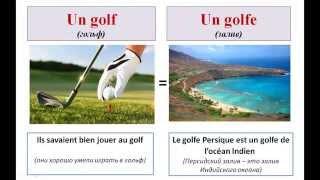Уроки французского #78: Учим французский оригинальный способом (часть 2)! Les homonyms français