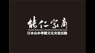 能仁家商國際交流106.11.21日本山本學園高校師生202人來校參訪紀錄影片.