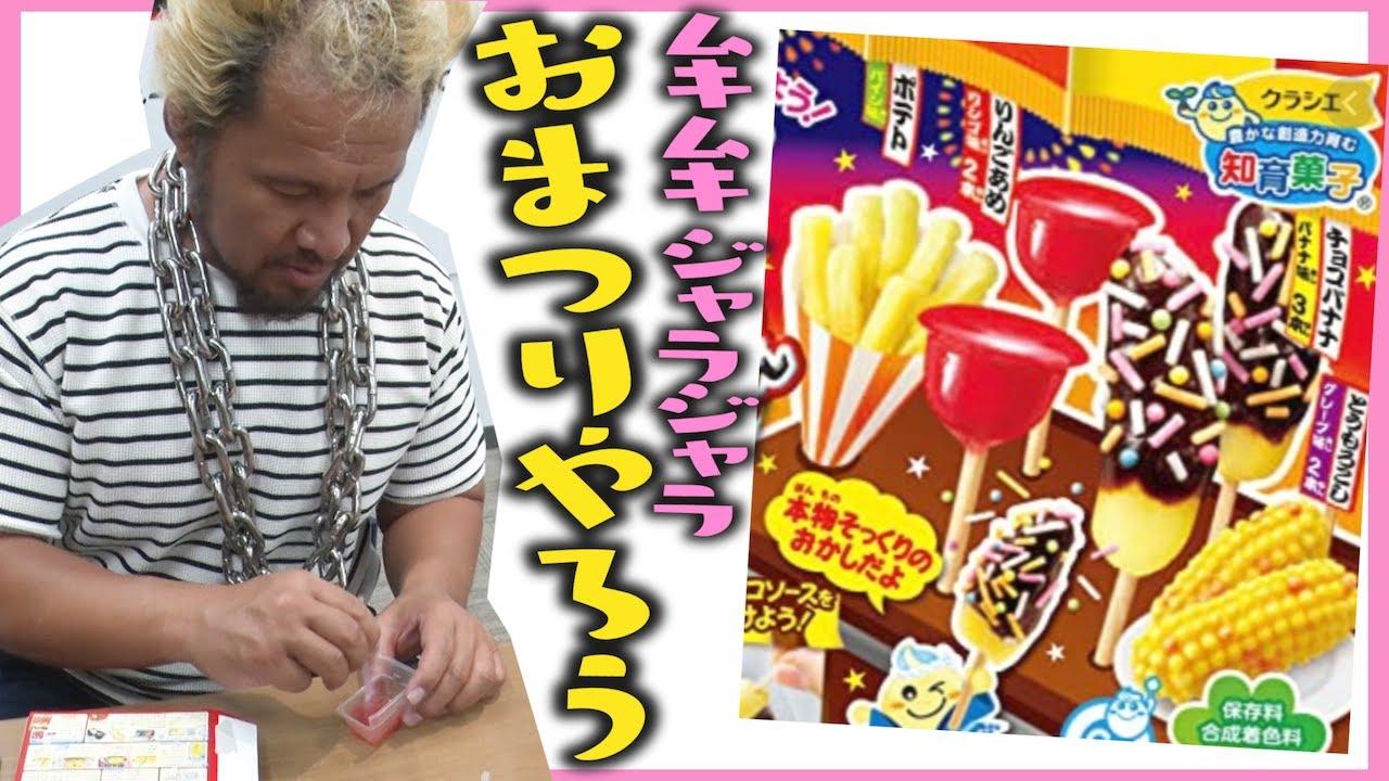 【知育菓子】たのしいおまつりやさんで遊ぶプロレスラー