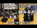 【 - 熊本県 - 鎮西高校 - 剣道 - 一本集 - 2018年~2019年 - 】見事な一本 - kumamoto - high level kendo - ippon