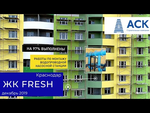 ЖК ФРЕШ Краснодар 🔷 официальный видео отчет на декабрь 2019 🔷 АСК - квартиры от застройщика