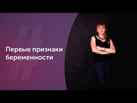 Первые признаки беременности. Акушер-гинеколог. Ольга Прядухина. Москва