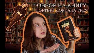 """Обзор на книгу Оскара Уайльда """"Портрет Дориана Грея"""""""