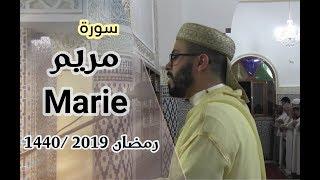 هشام الهراز سورة مريم رمضان 2019 | sourate mariame