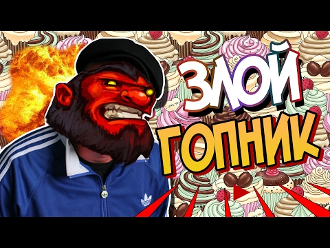видео: ЗЛОЙ ГОПНИК - Дота 2 Троллинг на дне