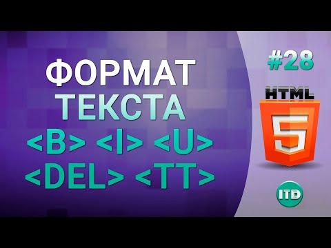 #28 Форматирование текста в HTML, тег B Em I Tt U Del