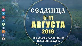 Мультимедийный православный календарь на 5 - 11 августа 2019 года