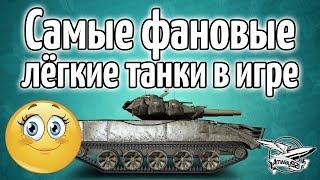 Стрим - Самые фановые лёгкие танки в игре