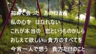 あなたのすべてを - 佐々木勉 - 歌詞&動画視聴 : 歌ネット動画 ...