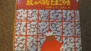 寺村輝夫さん作、長新太さん画の「おしゃべりなたまごやき」です。 福音...