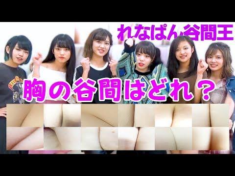 胸の谷間はどれだ!れなぱん谷間王【LINE LIVE 100万ポイント達成記念】