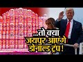 जयपुर एयरपोर्ट पर लैंड कर सकते हैं Donald Trump! अमरीकी अधिकारियों ने लिया जायजा