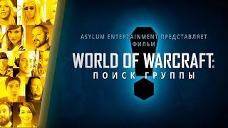 Документальный фильм «World of Warcraft: поиск группы»