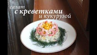 Салат с креветками и кукурузой ЗА 15 МИНУТ!/ Готовлю с любовью