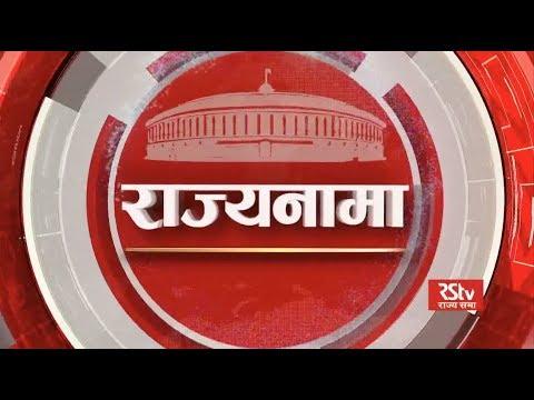 Rajyanama - Haryana