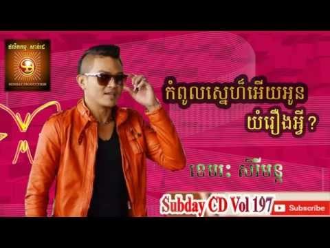 Sunday cd vol 198,  Kompol sne ery oun yum roeng avey By Khemarak Sereymun