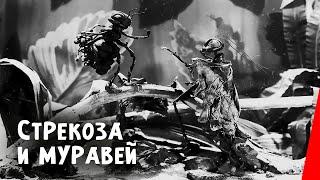 Стрекоза и муравей / The Dragonfly and the Ant (1913) фильм смотреть онлайн